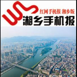 8月21日湘乡手机报