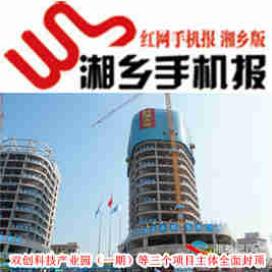 8月3日湘乡手机报