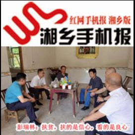 8月5日湘乡手机报