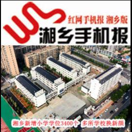 9月1日湘乡手机报