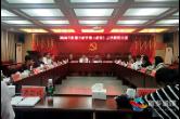 湘潭市老干部(老年)大学联席会议在湘乡召开