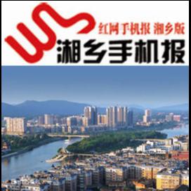 9月3日湘乡手机报