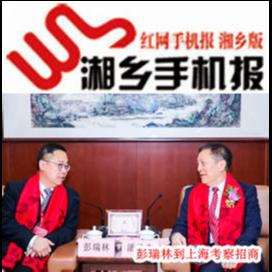 1月11日湘乡手机报