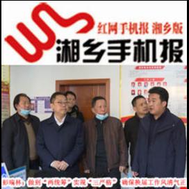 1月12日湘乡手机报