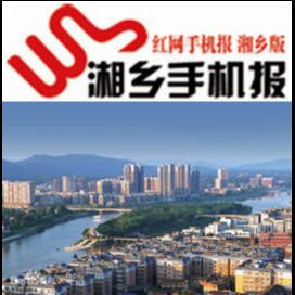 1月14日湘乡手机报