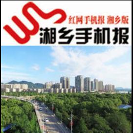 2月22日湘乡手机报