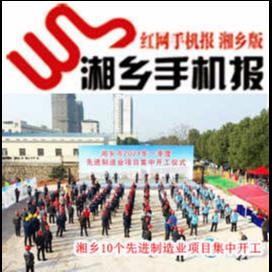 2月24日湘乡手机报