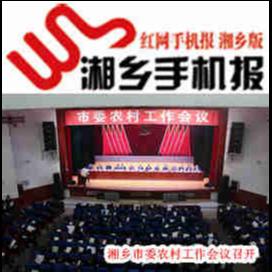 2月25日湘乡手机报