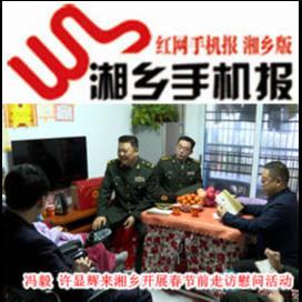2月4日湘乡手机报