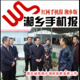 3月17日湘乡手机报