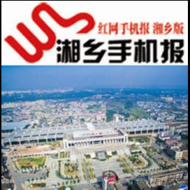 3月19日湘乡手机报