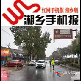 湘乡预防和压减道路交通事故专项整治行动专刊