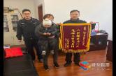[公安局]护送烫伤小孩送医救治 群众赠送锦旗表示感谢