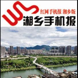 4月7日湘乡手机报