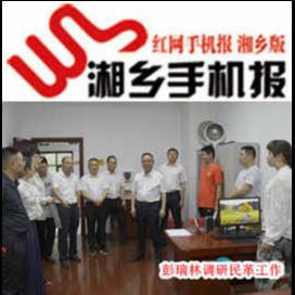 5月12日湘乡手机报