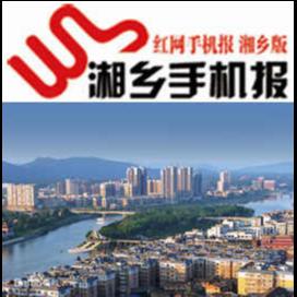 6月2日湘乡手机报