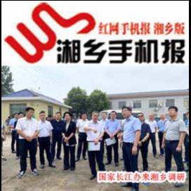 6月23日湘乡手机报