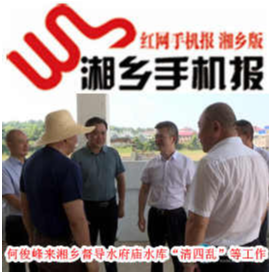 6月25日湘乡手机报
