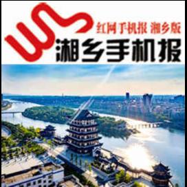 6月3日湘乡手机报