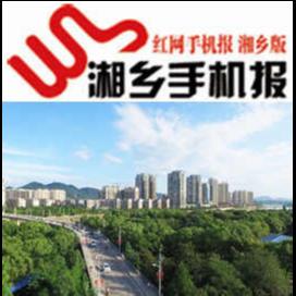 6月4日湘乡手机报