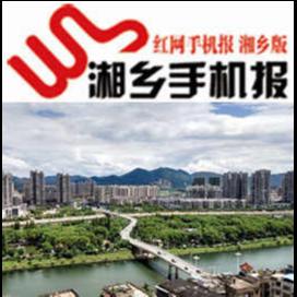 7月14日湘乡手机报