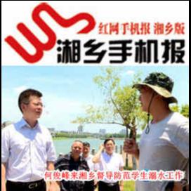 7月15日湘乡手机报