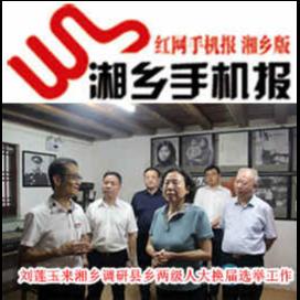7月16日湘乡手机报