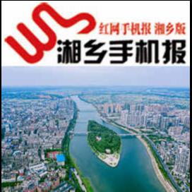 8月26日湘乡手机报