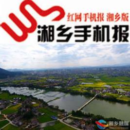 9月13日湘乡手机报