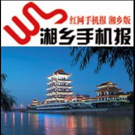 9月14日湘乡手机报