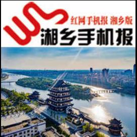9月15日湘乡手机报