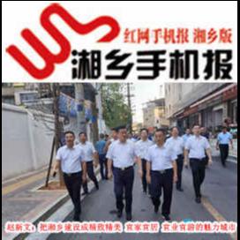 9月18日湘乡手机报