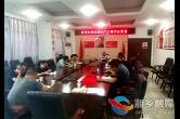 [农业农村局]召开工作例会 促进工作落实