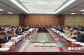 彭瑞林主持亚洲城娱乐手机登录入口市委七届九次全体(扩大)会议