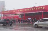 """短视频   湘乡市第三届""""三农梦、供销情""""消费扶贫农产品博览会"""