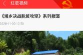 省媒推介丨湘乡脱贫攻坚系列报道在