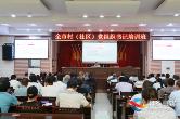 以案为鉴!湘乡330余名村(社区)党组织书记接受警示教育