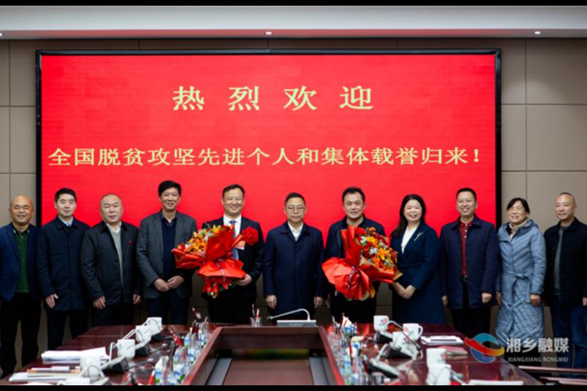 短视频:湘乡全国脱贫攻坚先进个人和集体载誉归来!