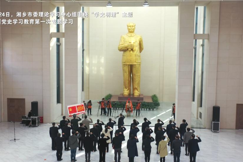短视频:湘乡市委理论学习中心组开展党史学习教育第一次专题学习