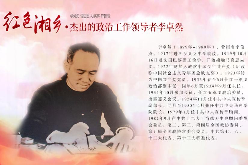 长图 | 党史学习 红色湘乡(五):杰出的政治工作领导者李卓然