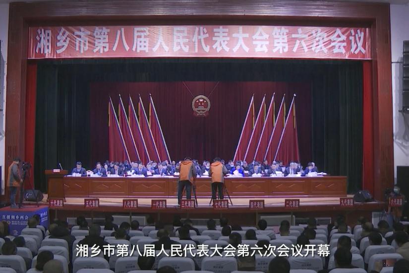短视频 湘乡市第八届人民代表大会第六次会议开幕