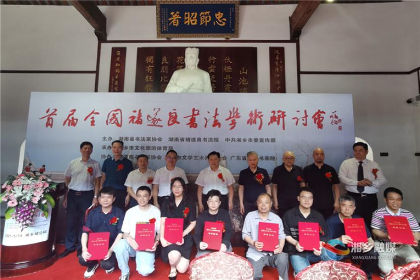 首届全国褚遂良书法学术研讨会在湘乡举行  鄢福初彭瑞林出席