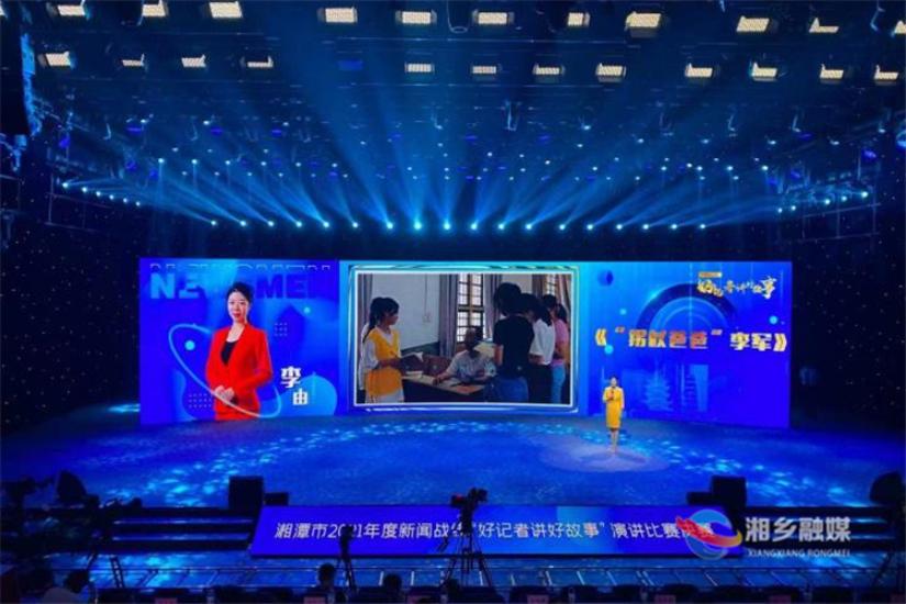 """湘乡融媒记者李由荣获湘潭市""""好记者讲好故事""""演讲比赛二等奖"""
