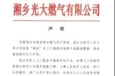 """警惕小区里张贴的这个""""通知"""",湘乡光大燃气有限公司已声明"""