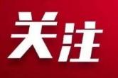 湖南最新一批高校宣布返校时间,多所学校非毕业年级本学期不返校