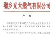 湘乡光大燃气有限公司声明