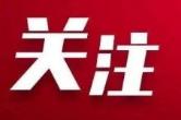 2019年湖南平均工资出炉!哪些行业最挣钱?