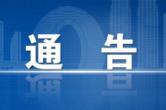 关于对省道S326(韶水线)水府大桥及蛇潭大桥路段实行交通管制的通告