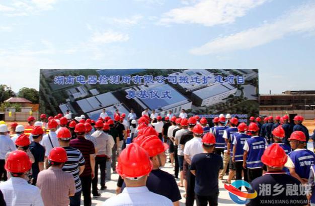 湖南电器检测所搬迁扩建项目开工 彭瑞林等为项目奠基培土