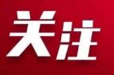 @湘乡人 湘潭市城区国有土地上房屋征收,最新标准来了!